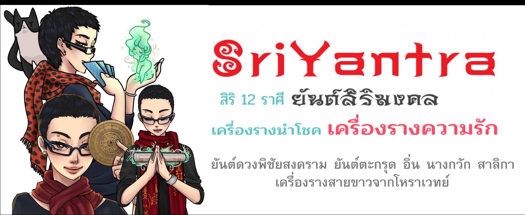 ThaiSriYanTra.com ศรียันตรา